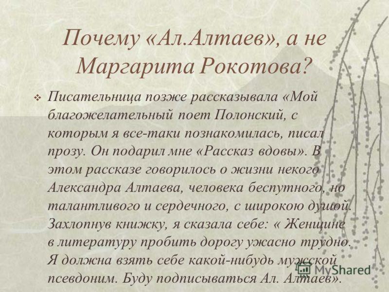 Творчество Алтаева. Ее книги говорили о великой человеческой мысли и будили в читателе любовь к истории и культуре мира. Ее героями были люди самого различного направления ума и таланта, словно писателю хотелось смоделировать человечество гениев, пос