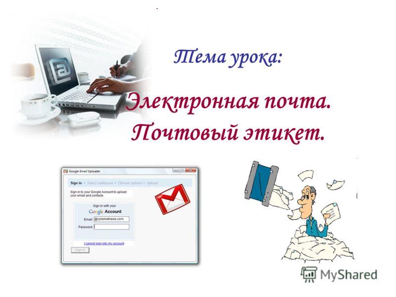 Тема урока: Электронная почта. Почтовый этикет.