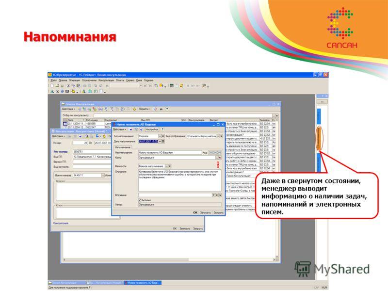 Напоминания Даже в свернутом состоянии, менеджер выводит информацию о наличии задач, напоминаний и электронных писем.