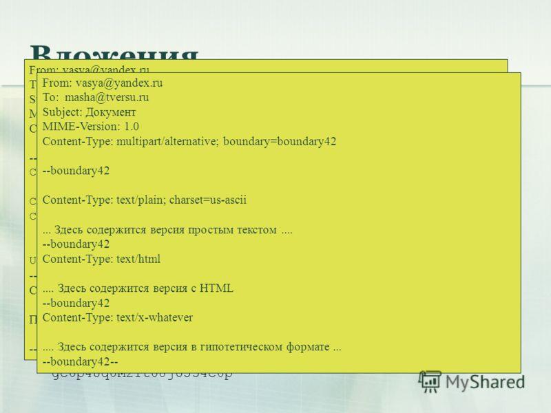 Вложения Каким образом в одном почтовом сообщении наряду с самим текстом могут уживаться вложения? Благодаря значению заголовка Content-Type: multipart/mixed. В качестве дополнительного параметра этого заголовка указывается граница (boundary) частей.