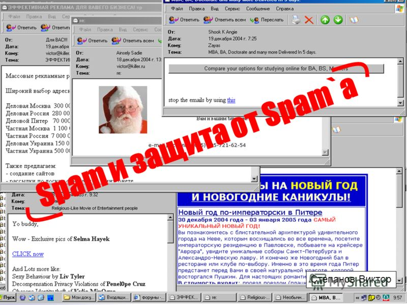 Spam и защита от Spam`a Степанов Виктор
