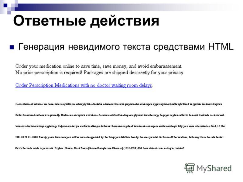Ответные действия Генерация невидимого текста средствами HTML