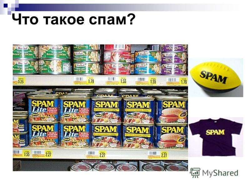 Что такое спам?