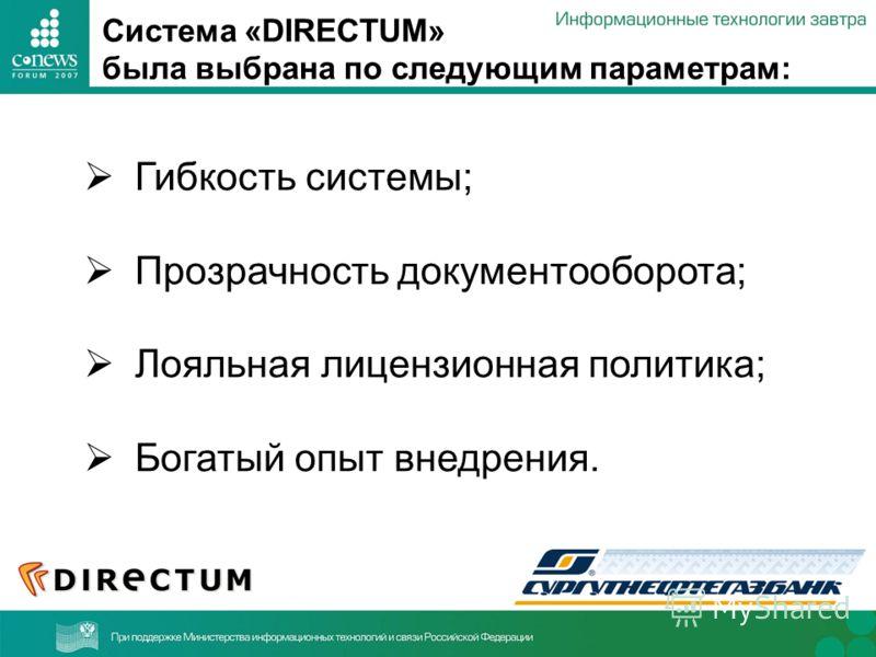 Система «DIRECTUM» была выбрана по следующим параметрам: Гибкость системы; Прозрачность документооборота; Лояльная лицензионная политика; Богатый опыт внедрения.