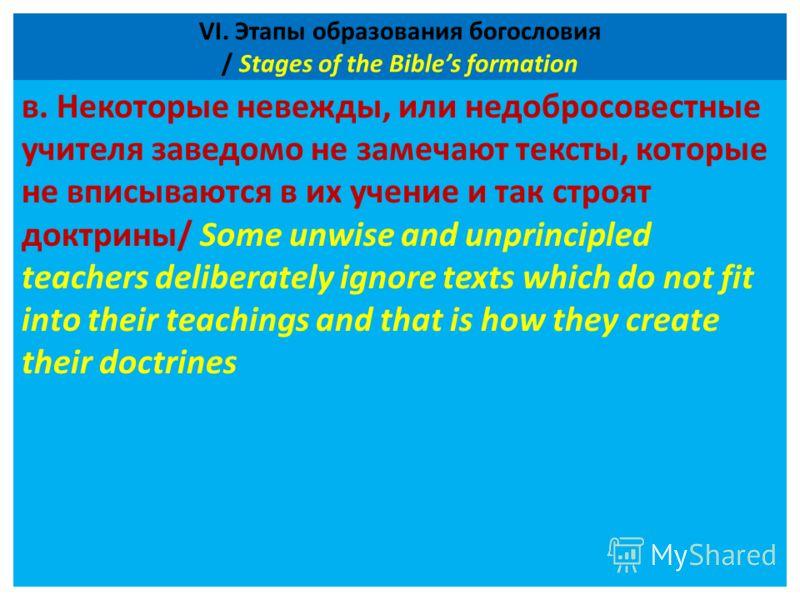 VІ. Этапы образования богословия / Stages of the Bibles formation в. Некоторые невежды, или недобросовестные учителя заведомо не замечают тексты, которые не вписываются в их учение и так строят доктрины/ Some unwise and unprincipled teachers delibera