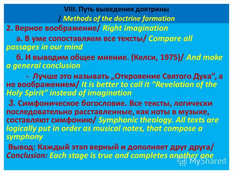 VІІІ. Путь выведения доктрины / Methods of the doctrine formation 2. Верное воображение/ Right imagination а. В уме сопоставляем все тексты/ Compare all passages in our mind б. И выводим общее мнение. (Келси, 1975)/ And make a general conclusion - Лу
