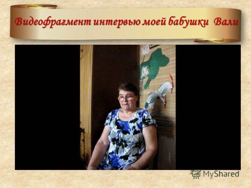 Видеофрагмент интервью моей бабушки Вали