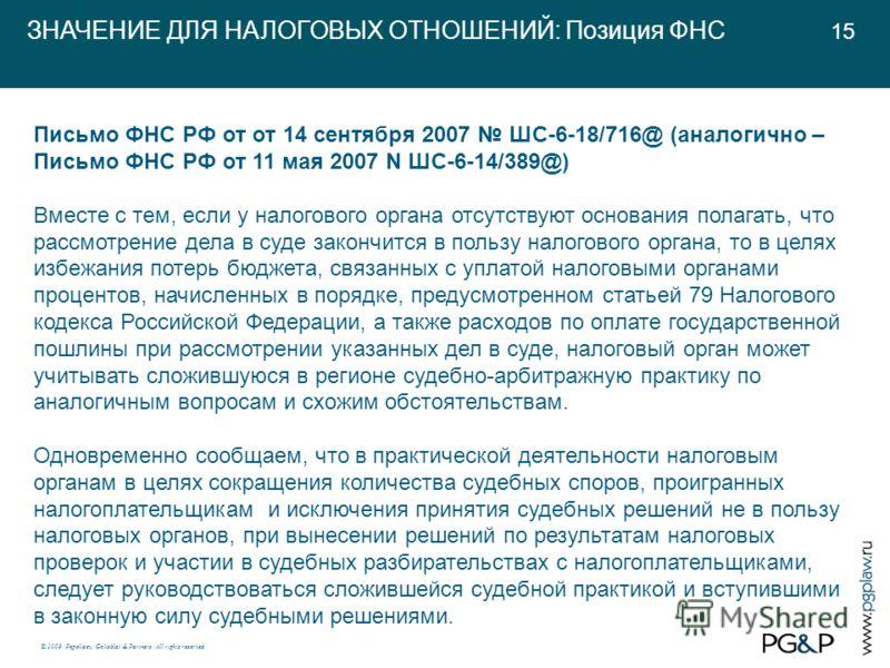 ЗНАЧЕНИЕ ДЛЯ НАЛОГОВЫХ ОТНОШЕНИЙ: Позиция ФНС © 2008. Pepeliaev, Goltsblat & Partners. All rights reserved Письмо ФНС РФ от от 14 сентября 2007 ШС-6-18/716@ (аналогично – Письмо ФНС РФ от 11 мая 2007 N ШС-6-14/389@) Вместе с тем, если у налогового ор
