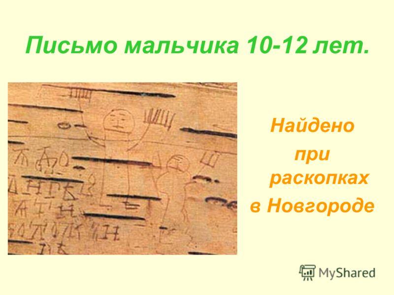 Письмо мальчика 10-12 лет. Найдено при раскопках в Новгороде