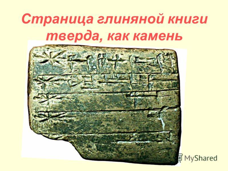 Страница глиняной книги тверда, как камень