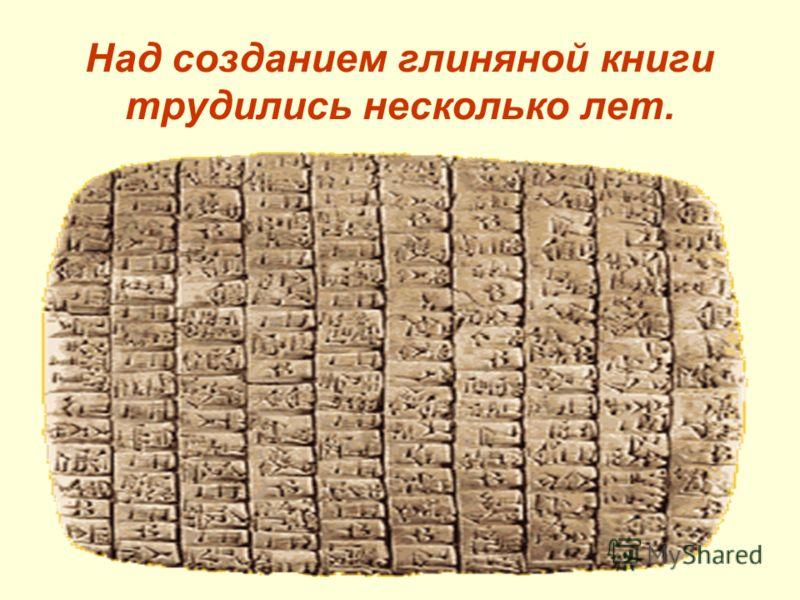Над созданием глиняной книги трудились несколько лет.