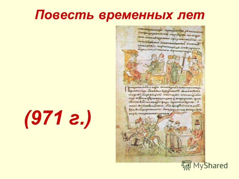 Повесть временных лет (971 г.)