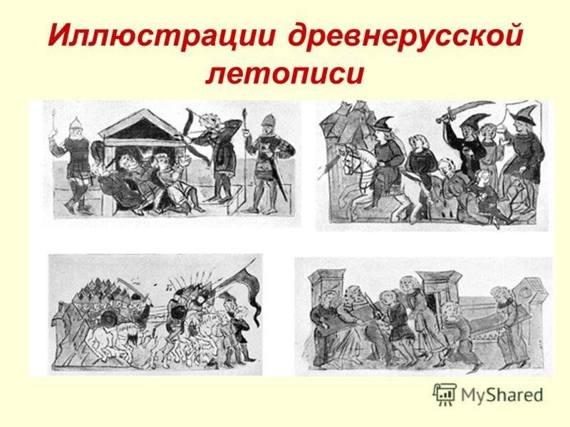 Иллюстрации древнерусской летописи