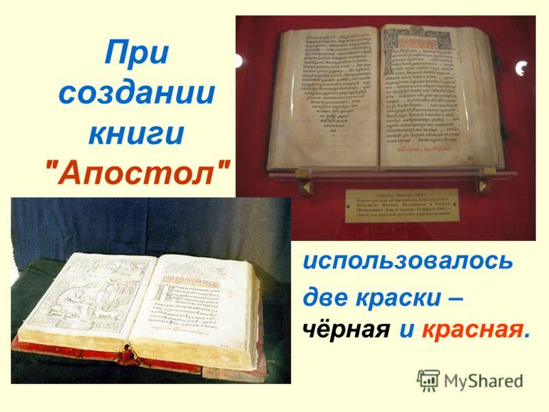 При создании книги Апостол использовалось две краски – чёрная и красная.
