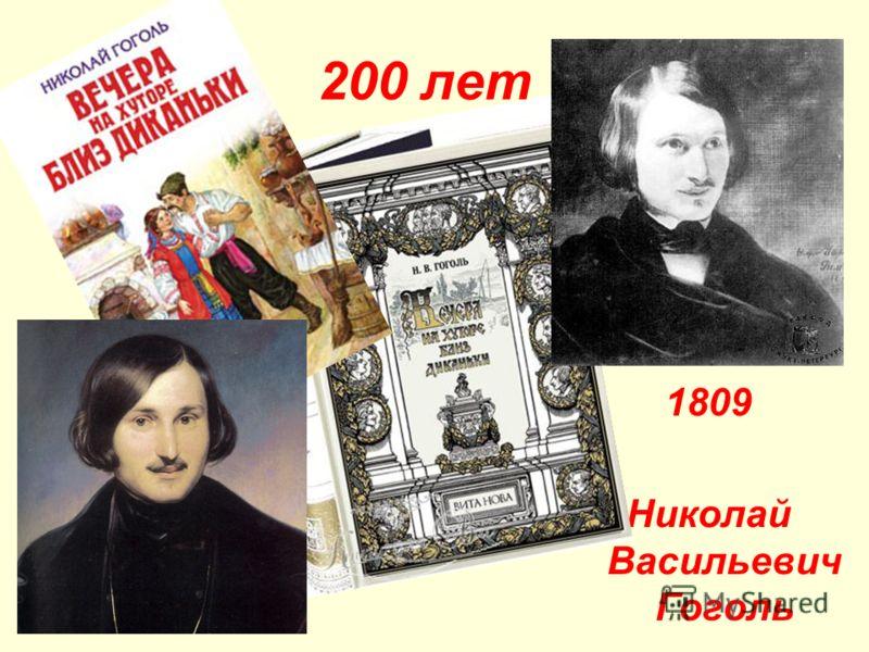 1809 Николай Васильевич Гоголь 200 лет