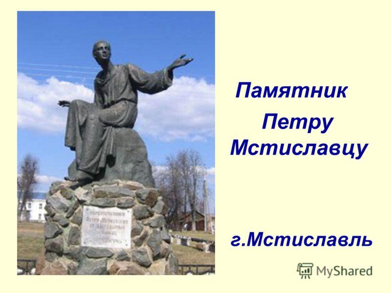 Памятник Петру Мстиславцу г.Мстиславль