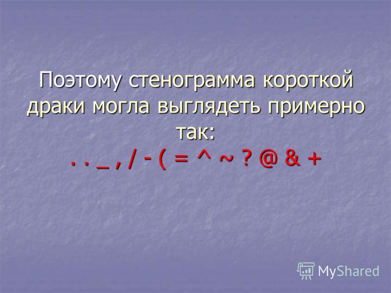 Поэтому стенограмма короткой драки могла выглядеть примерно так:.. _, / - ( = ^ ~ ? @ & +