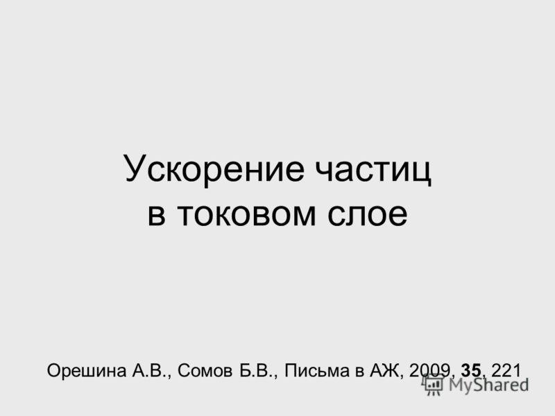 Ускорение частиц в токовом слое Орешина А.В., Сомов Б.В., Письма в АЖ, 2009, 35, 221