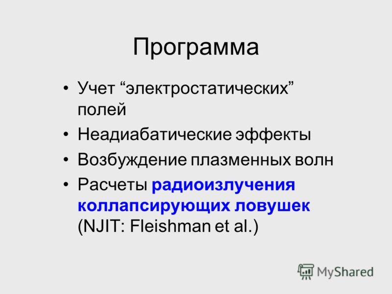 Программа Учет электростатических полей Неадиабатические эффекты Возбуждение плазменных волн Расчеты радиоизлучения коллапсирующих ловушек (NJIT: Fleishman et al.)