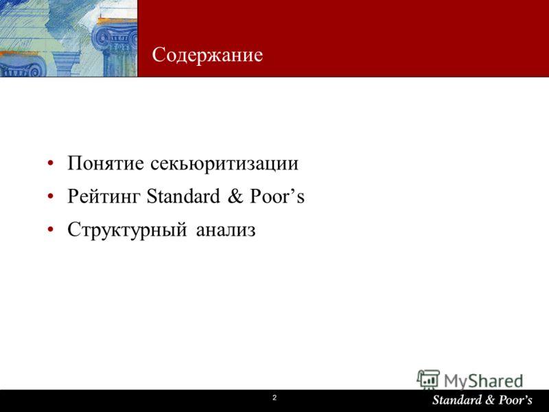 2 Содержание Понятие секьюритизации Рейтинг Standard & Poors Структурный анализ