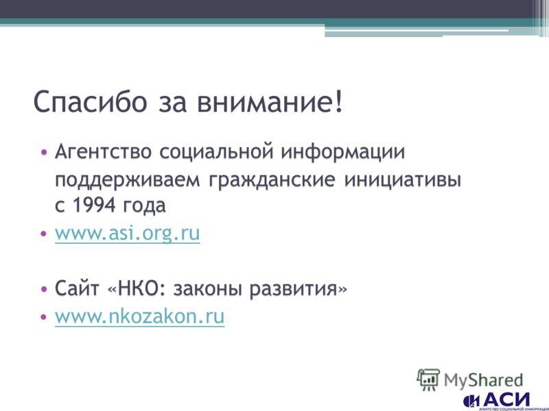 Спасибо за внимание! Агентство социальной информации Агентство социальной информации поддерживаем гражданские инициативы с 1994 года www.asi.org.ru Сайт «НКО: законы развития» Сайт «НКО: законы развития» www.nkozakon.ru