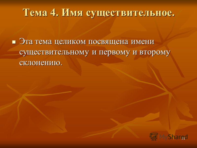 11 Тема 4. Имя существительное. Эта тема целиком посвящена имени существительному и первому и второму склонению. Эта тема целиком посвящена имени существительному и первому и второму склонению.