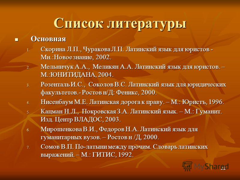 Розенталь И Соколов Учебник Латинского Языка