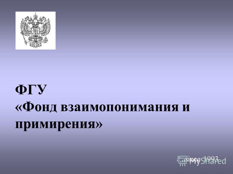 ФГУ «Фонд взаимопонимания и примирения» since 1993