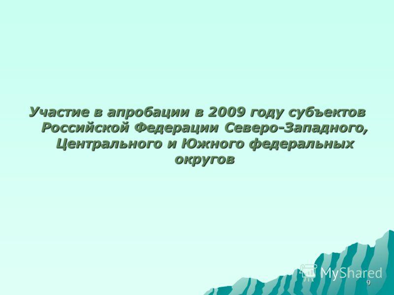 9 Участие в апробации в 2009 году субъектов Российской Федерации Северо-Западного, Центрального и Южного федеральных округов