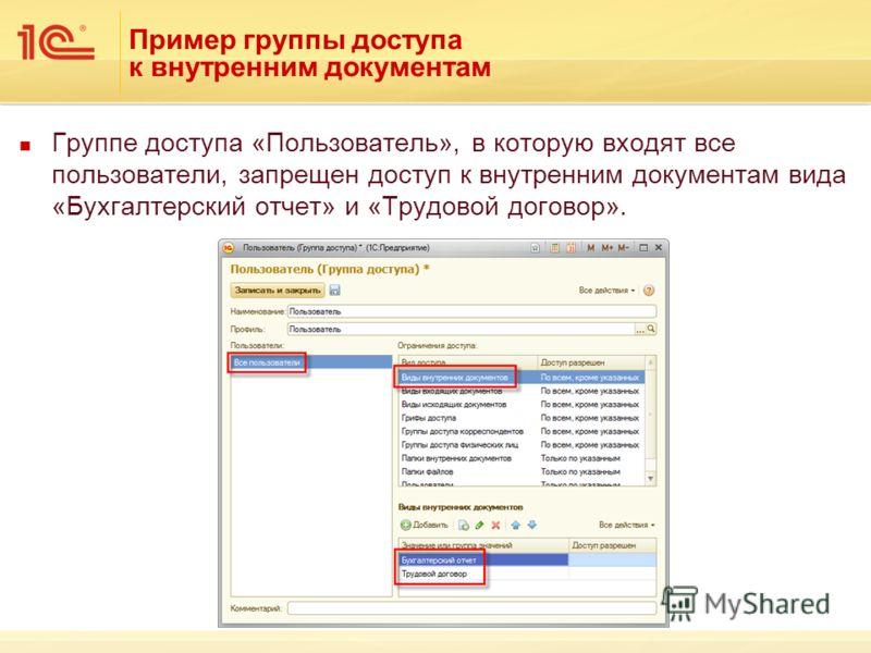 Пример группы доступа к внутренним документам Группе доступа «Пользователь», в которую входят все пользователи, запрещен доступ к внутренним документам вида «Бухгалтерский отчет» и «Трудовой договор».
