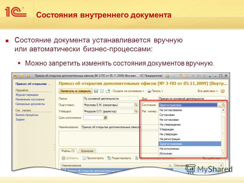 Состояния внутреннего документа Состояние документа устанавливается вручную или автоматически бизнес-процессами: Можно запретить изменять состояния документов вручную.