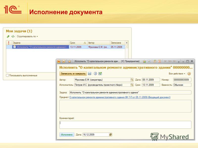 Исполнение документа