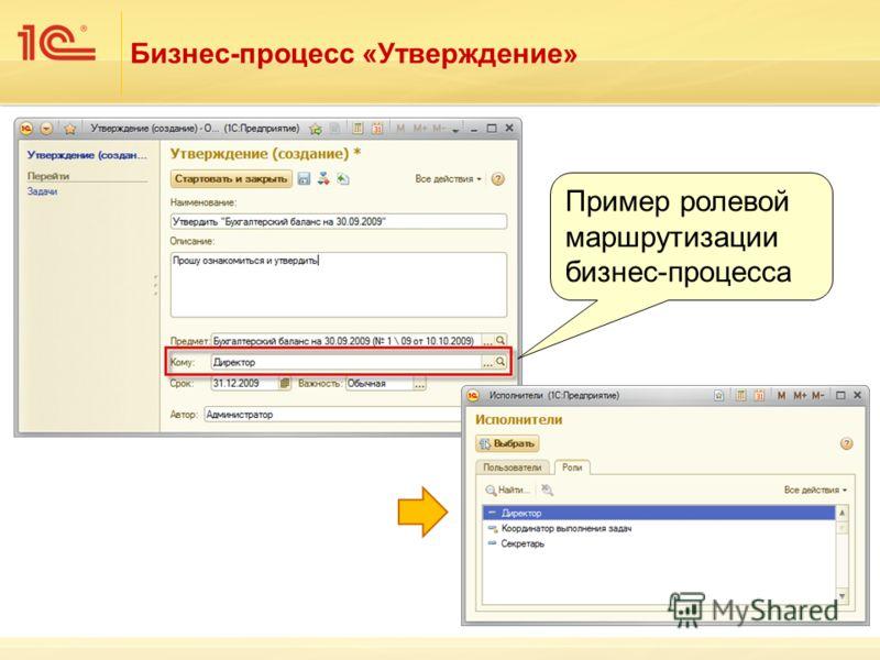 Бизнес-процесс «Утверждение» Пример ролевой маршрутизации бизнес-процесса