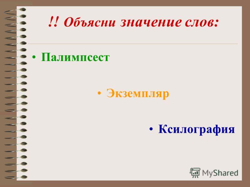 !! Объясни значение слов: Палимпсест Экземпляр Ксилография