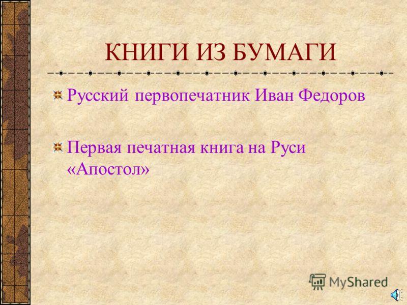 По свидетельству ученых, берестяные книги возникли на Руси в 11 веке и использовались для письма вплоть до 15 века. Буквы на бересте процарапывались острым железным стержнем. Надписи на берестяных книгах выполнялись кириллицей.