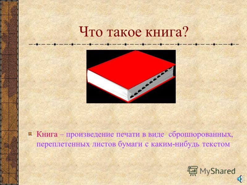 Цель: Ознакомление с историей развития книги и письменности Задачи: Воспитание у школьников любви и бережного отношения к книге