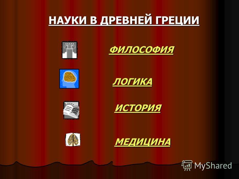 НАУКИ В ДРЕВНЕЙ ГРЕЦИИ ФИЛОСОФИЯ ЛОГИКА ИСТОРИЯ МЕДИЦИНА