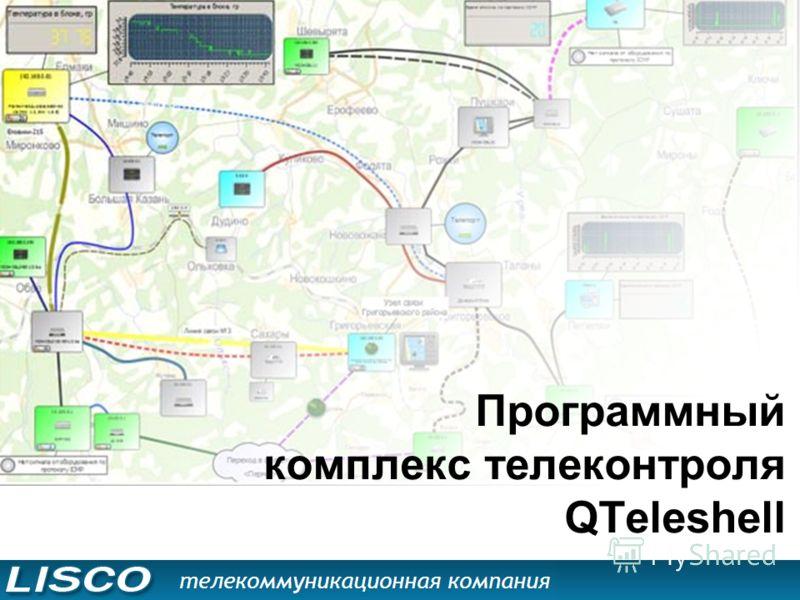 Программный комплекс телеконтроля QTeleshell