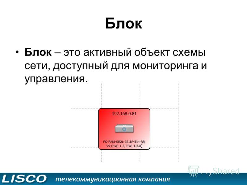 Блок Блок – это активный объект схемы сети, доступный для мониторинга и управления.
