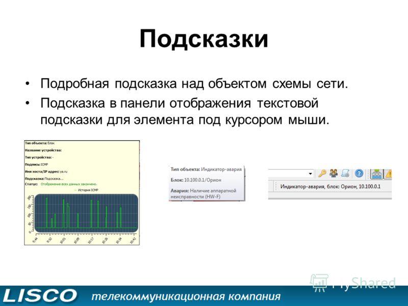Подсказки Подробная подсказка над объектом схемы сети. Подсказка в панели отображения текстовой подсказки для элемента под курсором мыши.
