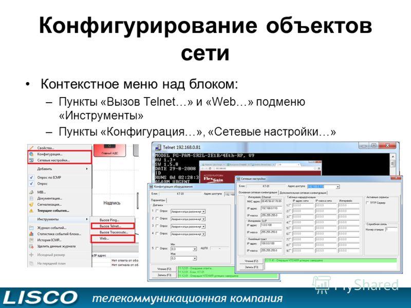 Конфигурирование объектов сети Контекстное меню над блоком: –Пункты «Вызов Telnet…» и «Web…» подменю «Инструменты» –Пункты «Конфигурация…», «Сетевые настройки…»