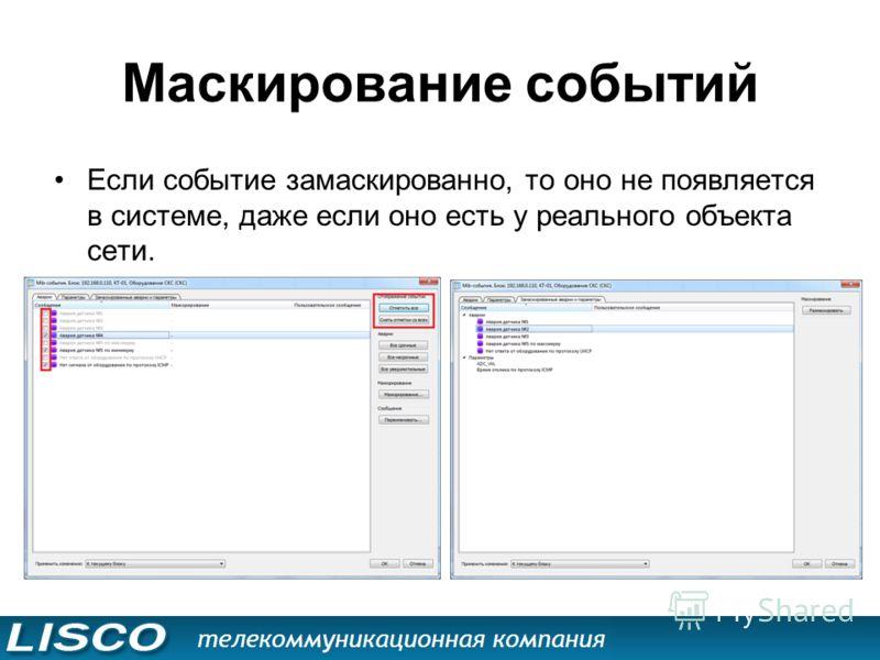 Маскирование событий Если событие замаскированно, то оно не появляется в системе, даже если оно есть у реального объекта сети.
