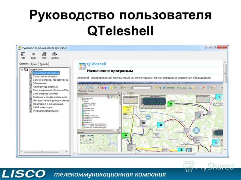 Руководство пользователя QTeleshell
