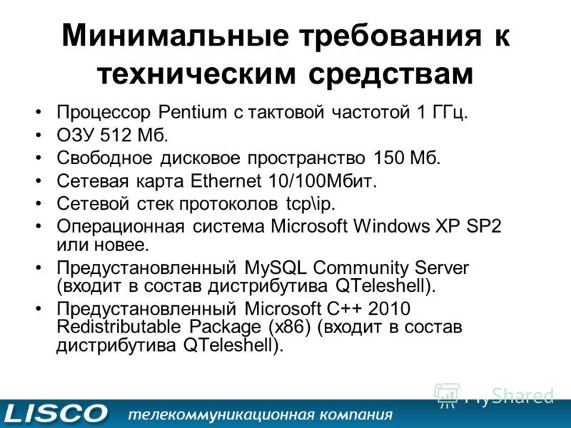 Минимальные требования к техническим средствам Процессор Pentium с тактовой частотой 1 ГГц. ОЗУ 512 Мб. Свободное дисковое пространство 150 Мб. Сетевая карта Ethernet 10/100Мбит. Сетевой стек протоколов tcp\ip. Операционная система Microsoft Windows