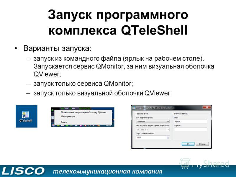 Запуск программного комплекса QTeleShell Варианты запуска: –запуск из командного файла (ярлык на рабочем столе). Запускается сервис QMonitor, за ним визуальная оболочка QViewer; –запуск только сервиса QMonitor; –запуск только визуальной оболочки QVie