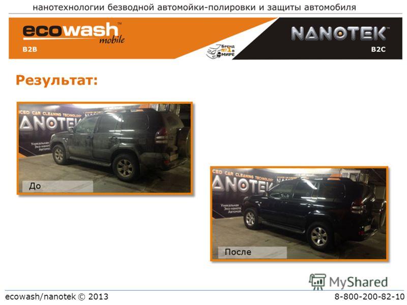 ecowash/nanotek © 2013 8-800-200-82-10 Результат: