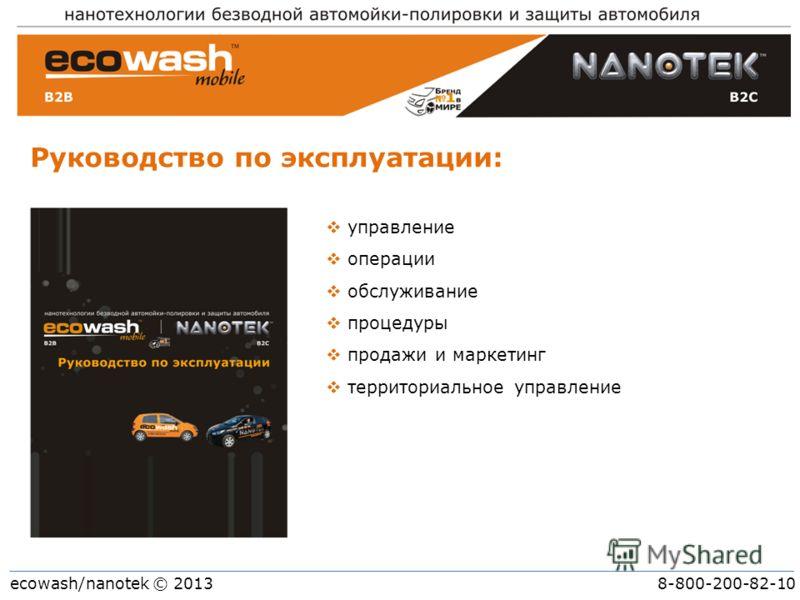 ecowash/nanotek © 2013 8-800-200-82-10 Руководство по эксплуатации: управление операции обслуживание процедуры продажи и маркетинг территориальное управление