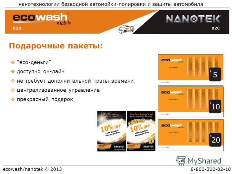 ecowash/nanotek © 2013 8-800-200-82-10 Подарочные пакеты: eco-деньги доступно он-лайн не требует дополнительной траты времени централизованное управление прекрасный подарок