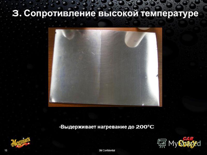 153M Confidential - Выдерживает нагревание до 200°C 3. Сопротивление высокой температуре