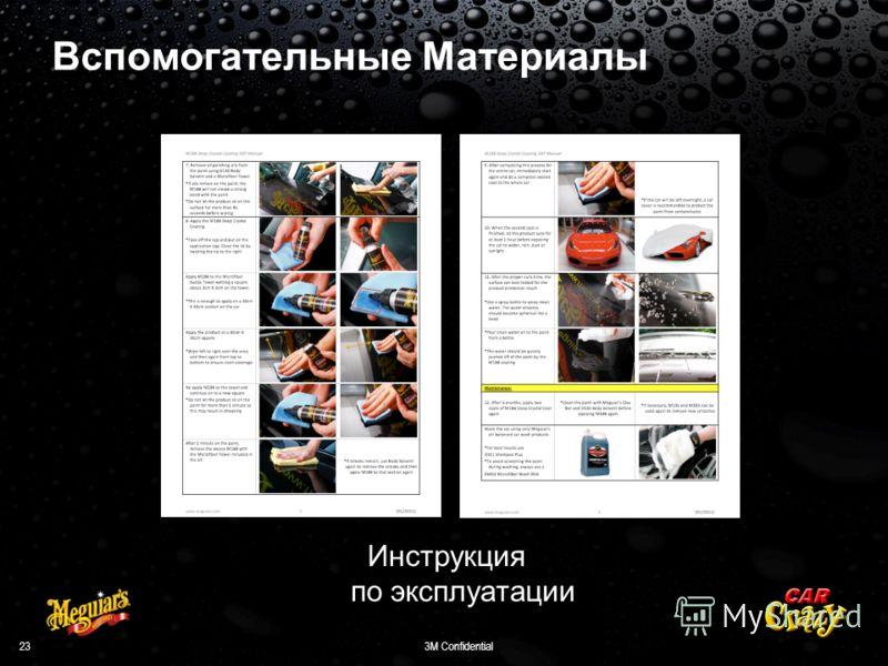 233M Confidential Вспомогательные Материалы Инструкция по эксплуатации